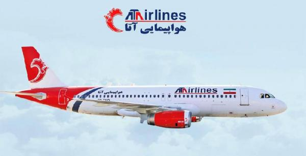 آشنایی با میزان اضافه بار شرکت هواپیمایی آتا ایر