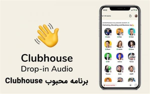 کلاب هاوس شبکه محبوب ایرانیان