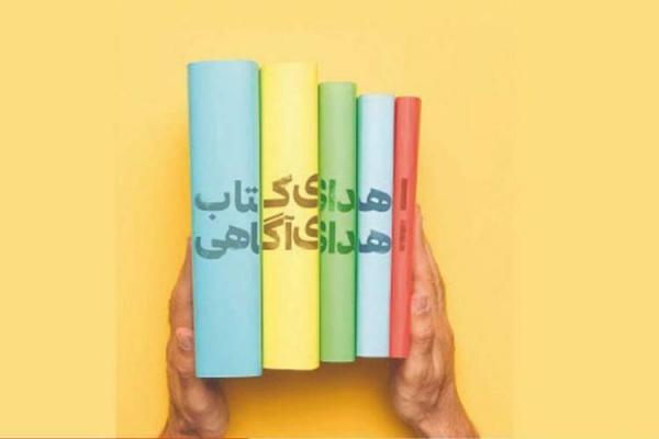1500 نسخه کتاب به کتابخانه های عمومی قزوین اهدا شد